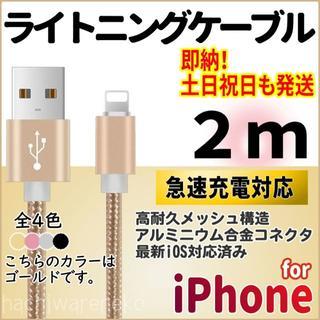 アイフォーン(iPhone)の iPhone用 充電器ケーブル2m ゴールド アイフォン 充電コード(バッテリー/充電器)