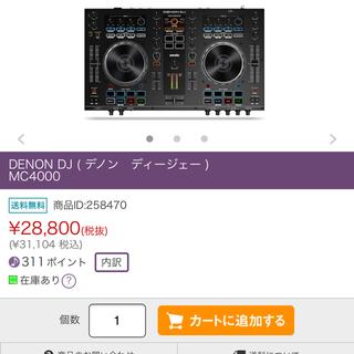デノン(DENON)のDENON DJ MC4000  DJ機材 新品未開封(DJコントローラー)