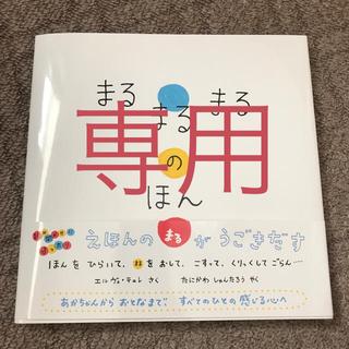 まるまるまるのほん(絵本/児童書)