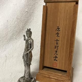 高村光雲     原型  聖観音像  銀製     お値引きOK(彫刻/オブジェ)