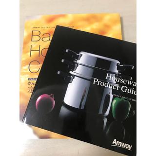 アムウェイ(Amway)の【特価】アムウェイ レシピ 製品ガイド セット(その他)