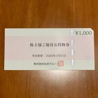 マルイ(マルイ)のマルイ株主優待(ショッピング)