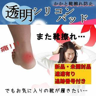 ☆★割引有り★☆【フリー】 靴擦れ防止シリコンパッド(その他)