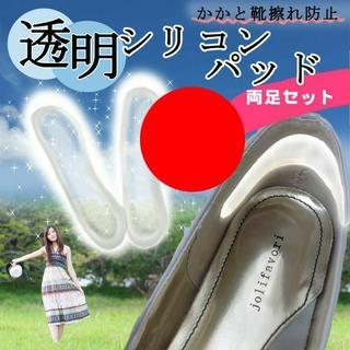☆★割引有り★☆【フリー】アウトレット◆靴擦れ防止シリコンパッド(その他)