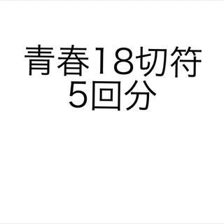 ジェイアール(JR)の青春18切符 青春18きっぷ 5回分(鉄道乗車券)