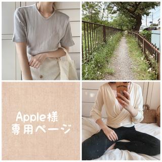 ロキエ(Lochie)のApple様♥専用ページ(Tシャツ/カットソー(半袖/袖なし))