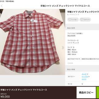 マイケルコース(Michael Kors)のマイケルコース  シャツ(Tシャツ/カットソー(半袖/袖なし))