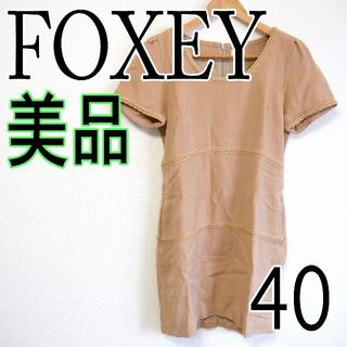 フォクシー(FOXEY)のフォクシー FOXEY ワンピース ミニ丈 半袖 40 ベージュ(ミニワンピース)