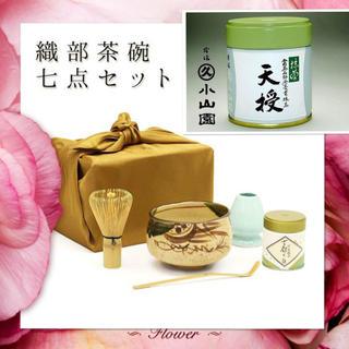 コウランシャ(香蘭社)の織部抹茶茶碗*お茶っ葉セット (茶)
