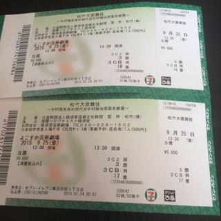 歌舞伎チケット 2枚セット(伝統芸能)