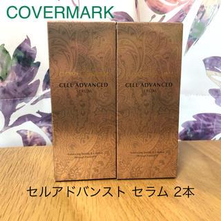 カバーマーク(COVERMARK)の新品☆カバーマーク セルアドバンスト セラム 2本セット(サンプル/トライアルキット)