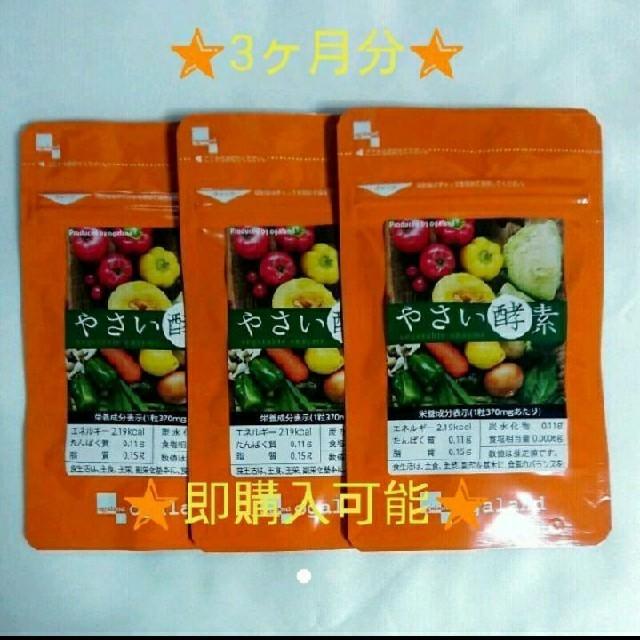 ♥️健康ダイエット♥️やさい酵素 (約3ヶ月分) 食品/飲料/酒の健康食品(その他)の商品写真