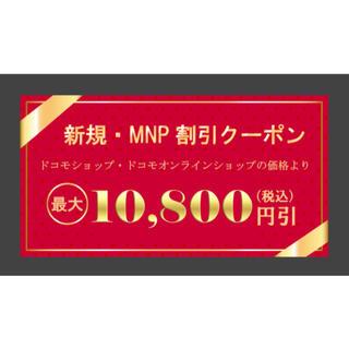 エヌティティドコモ(NTTdocomo)のドコモ クーポン 新規・MNP限定 最大10,800円分①(その他)