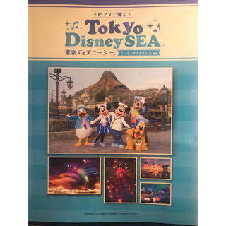 Disney - [ピアノ]ピアノで弾く東京ディズニーシー[中級]