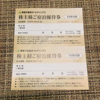 東急不動産 株主優待券 宿泊割引券 ハーベスト(宿泊券)