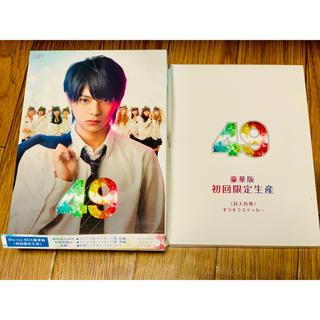 セクシー ゾーン(Sexy Zone)の49 Blu-ray BOX 豪華版〈初回限定生産・5枚組〉(TVドラマ)