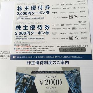 マウジー(moussy)のバロックジャパンリミテッド 優待券 ¥2000 ×2枚(ショッピング)