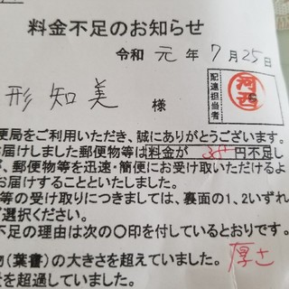 ☆han様専用☆不足分(その他)
