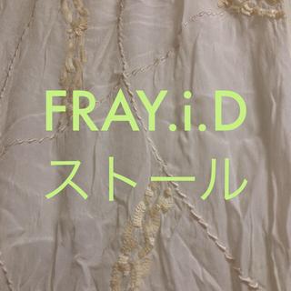 フレイアイディー(FRAY I.D)のFRAY I.D. ストール(ストール/パシュミナ)