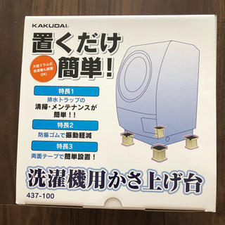 カクダイ 洗濯機用 かさ上げ台(洗濯機)