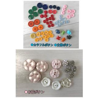 キワセイサクジョ(貴和製作所)のカラフル 動物 フラワー ボタンまとめ売り(各種パーツ)
