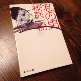 くー様専用ページ 私の男(文学/小説)