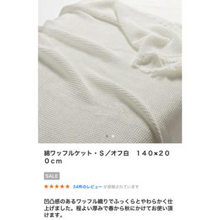 ムジルシリョウヒン(MUJI (無印良品))の新品未使用 無印 ワッフルケット 白 オフ白(毛布)