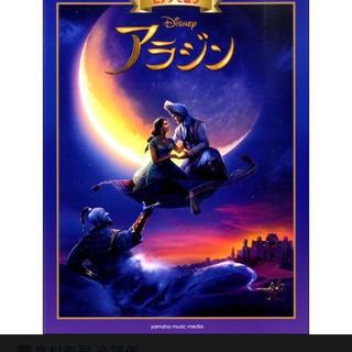 Disney - ボーカル&ピアノで歌う アラジン