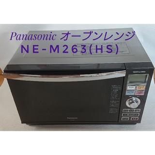 Panasonic - 美品◼️Panasonic オーブンレンジ エレック NE-M263(HS)