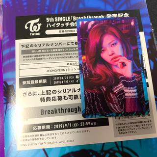 ウェストトゥワイス(Waste(twice))のtwice ハイタッチ券 ジョンヨン breakthrough(K-POP/アジア)