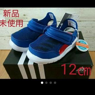 アディダス(adidas)の【新品・未使用】アディダス キッズ サンダル 「フォルタラン」12㎝(サンダル)