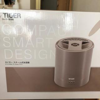 タイガー(TIGER)の【送料込】タイガー スチーム式加湿器 カカオブラウン(加湿器/除湿機)