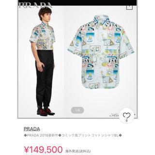 プラダ(PRADA)のPRADA コミックプリントシャツ(シャツ)