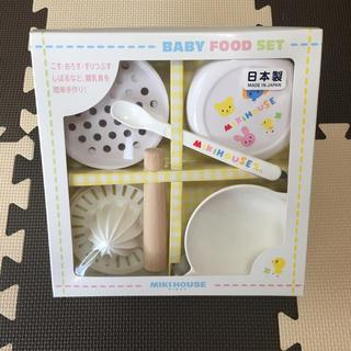 ミキハウス(mikihouse)の新品!ミキハウス離乳食食器セット♡(離乳食器セット)