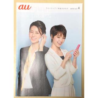 エーユー(au)の井川遥 剛力彩芽 au 2003年 vol.4 ラインナップ 料金カタログ(女性タレント)