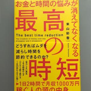 カドカワショテン(角川書店)のお金と時間の悩みが消えてなくなる最高の時短(ビジネス/経済)