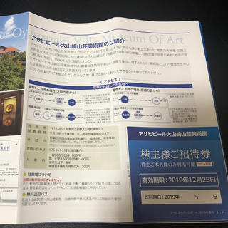 アサヒ(アサヒ)のアサヒビール大山崎山荘美術館 招待券 1枚(美術館/博物館)