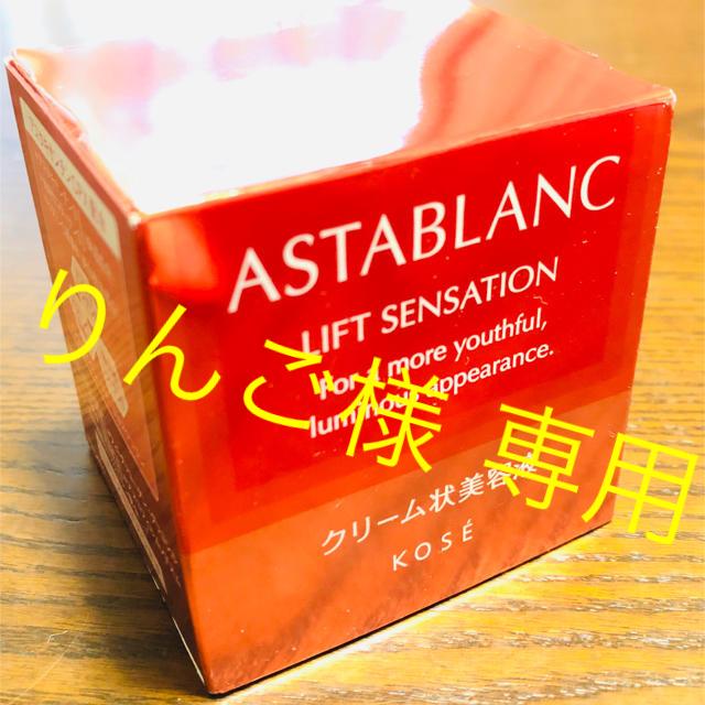 ASTABLANC(アスタブラン)の新品未開封 アスタブランリフトセンセーション クリーム状美容液 コスメ/美容のスキンケア/基礎化粧品(美容液)の商品写真