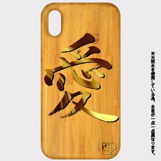 オリジナル ナチュラル 竹製 iPhoneケース 書デザイン 愛 ゴールド(iPhoneケース)