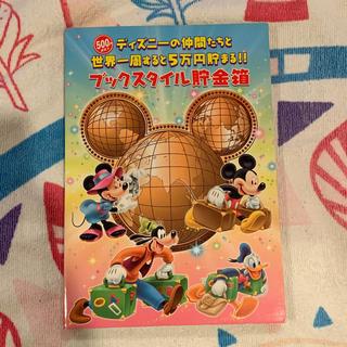 ディズニー(Disney)のディズニー 500円玉貯金(貨幣)