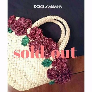 ドルチェアンドガッバーナ(DOLCE&GABBANA)の 🙇購入者様が決まりました🙇(かごバッグ/ストローバッグ)