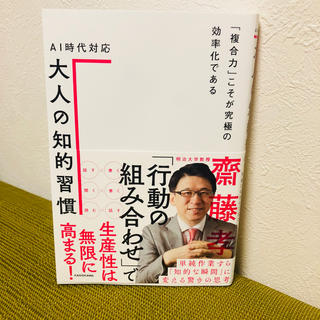 カドカワショテン(角川書店)のAI時代対応 大人の知的習慣 「複合力」こそが究極の効率化である(ビジネス/経済)
