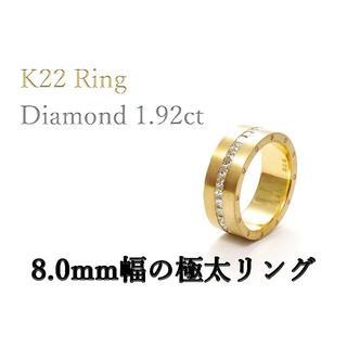 【最高級フルオーダー】鍛造K22 フルエタニティ1.92ct極太リング (リング(指輪))