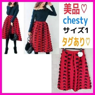 チェスティ(Chesty)のかつお様ご確認用♡チェスティ 1 フリンジ レッド Aライン スカート タグあり(ひざ丈スカート)