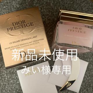 ディオール(Dior)のdior ディオールプレステージ ル バーム デマキヤント(クレンジング/メイク落とし)