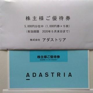 ローリーズファーム(LOWRYS FARM)のアダストリア 株主優待 5000円(ショッピング)