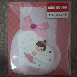 ミキハウス(mikihouse)のミキハウス リーナちゃん多目的お祝いカード(その他)