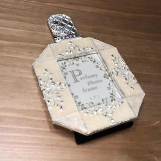 アフタヌーンティー(AfternoonTea)の香水瓶 モチーフ フォトフレーム(フォトフレーム)