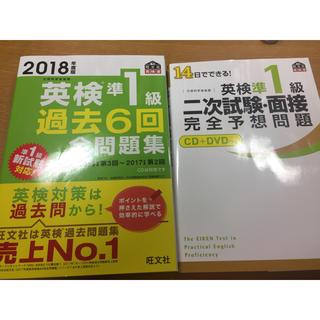 オウブンシャ(旺文社)の英検準1級  過去問&二次試験対策 本(資格/検定)