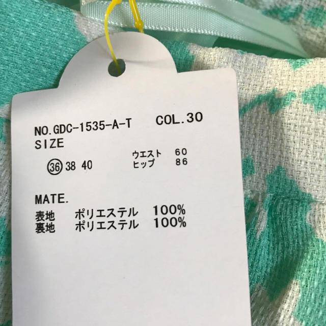 Rope' Picnic(ロペピクニック)の🎀新品未使用🎀  ROPE PICNIC ロペピクニック エメラルドスカート レディースのスカート(ひざ丈スカート)の商品写真